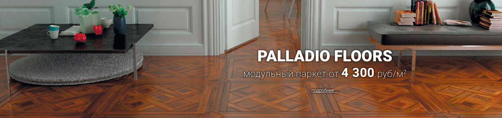 palladio-floors
